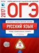 ОГЭ-2017 Русский язык. Типовые экзаменационные варианты. 12 вариантов